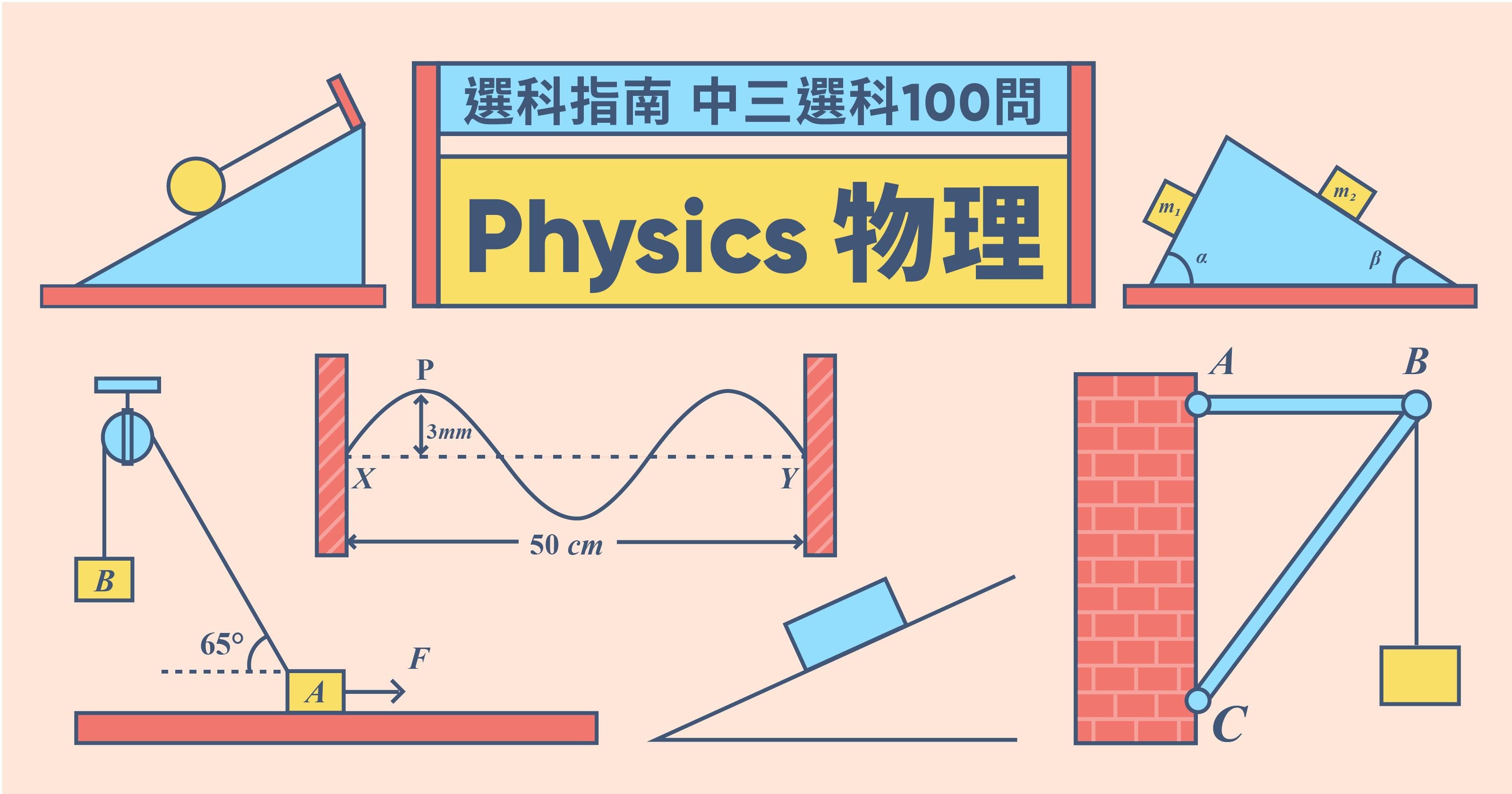 【選科指南】中三選科100問 - 物理科