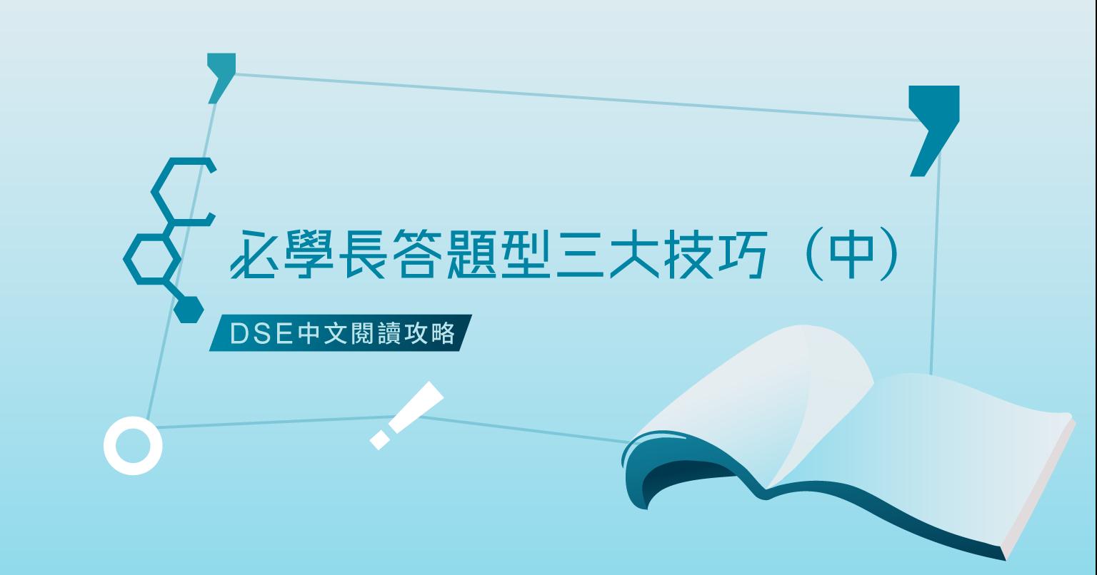 DSE中文卷一|必學三個閱讀理解長答題型技巧,範文解說助溫習!(中)
