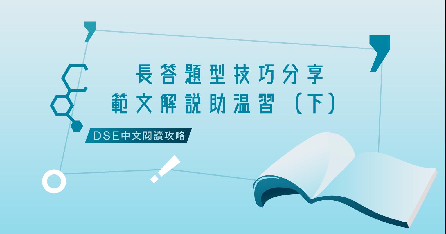 DSE中文卷一|閱讀卷最常見長答題型技巧分享,範文解說助溫習!(下)